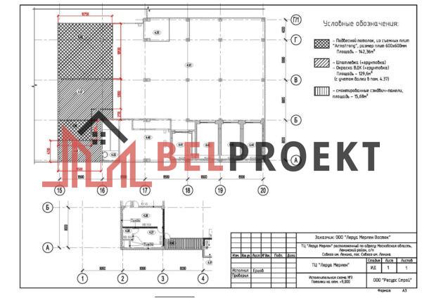 разработка исполнительной схемы на монтаж подвесного потолка